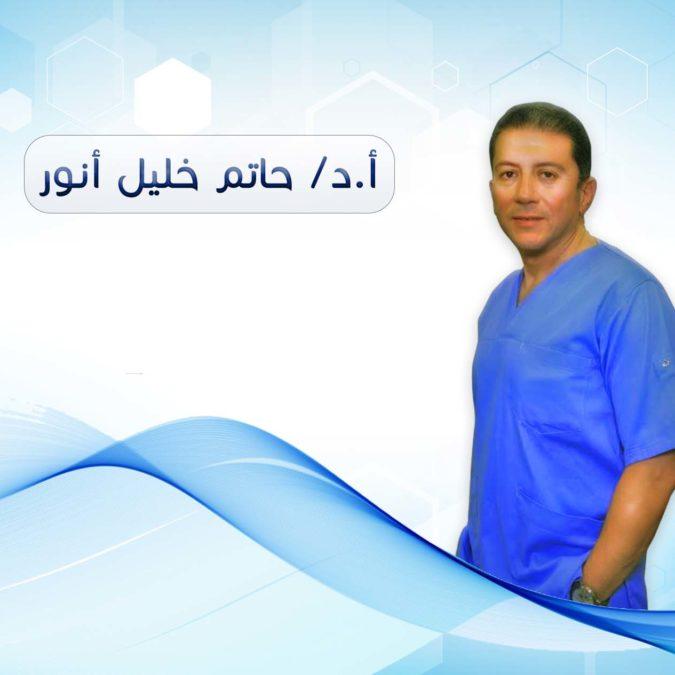 دكتور حاتم خليل