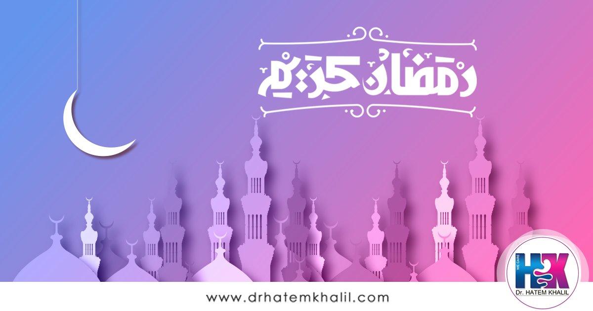 مناسبة حلول شهر رمضان الكريم